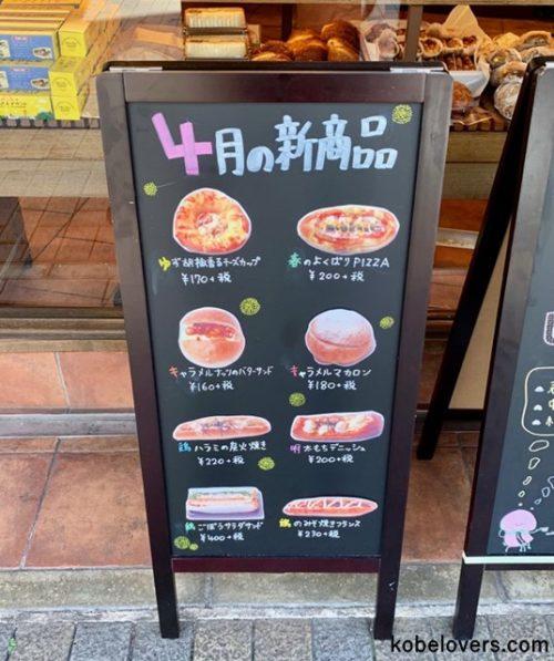 新商品のパン