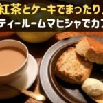 ティールームマヒシャのカフェ情報