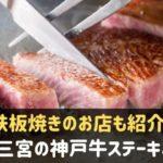 三宮の神戸牛ステーキおすすめ店