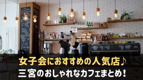 三宮のおしゃれなカフェ