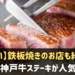 三宮で神戸牛ステーキがおすすめのお店