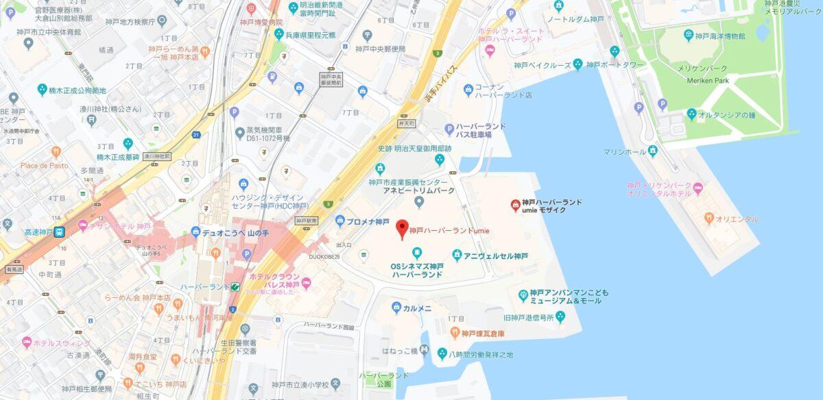 神戸ハーバーランドumieのアクセス情報