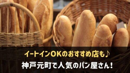 神戸元町で人気のパン屋さん