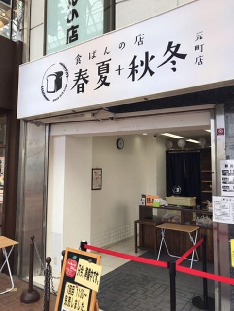 食ぱんの店 春夏秋冬 元町店