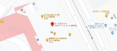 フロマージョのアクセス&店舗情報