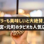 神戸三宮・元町のタピオカ人気店