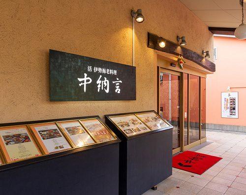 中納言 神戸ハーバーランド店