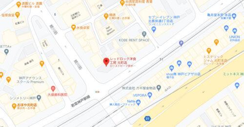 レッドロック 元町店のアクセス&店舗情報