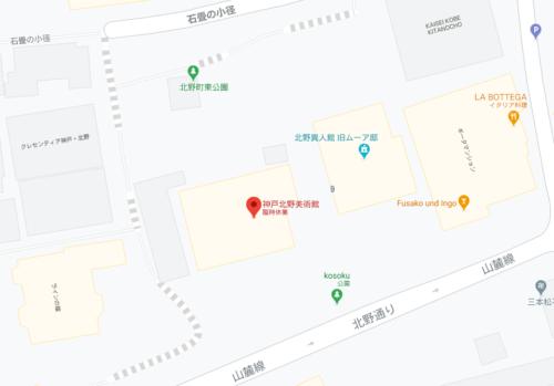 神戸北野美術館へのアクセス