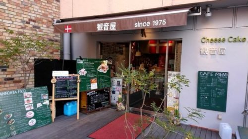 観音屋 ハーバーランド店