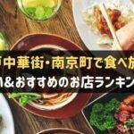 南京町・神戸中華街の食べ放題でおすすめのお店