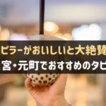 神戸三宮・元町のタピオカおすすめ店