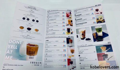 日常茶間のタピオカドリンクメニュー&値段