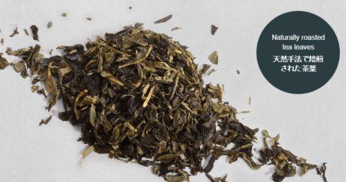 天然手法で焙煎された茶葉