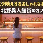 神戸・北野異人館街のおすすめカフェ