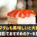 神戸御影でおすすめのケーキ屋さん