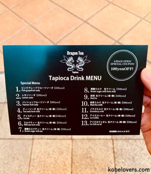 Dragon Tea(ドラゴンティー)のタピオカドリンクメニュー