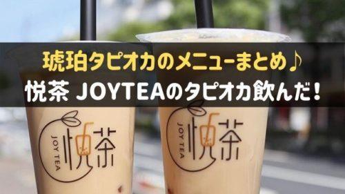 悦茶 JOYTEA(ジョイティー)の琥珀タピオカ情報
