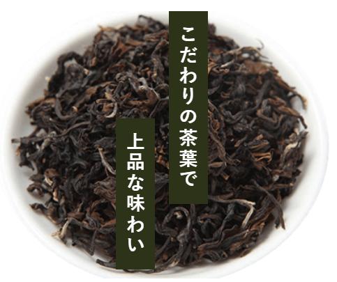 こだわりの茶葉で上品な味わい