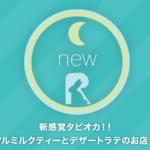 new R(ニューアール)のタピオカドリンク
