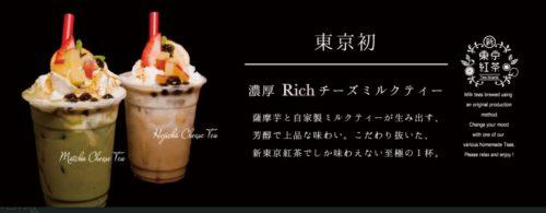 新東京紅茶のチーズティー