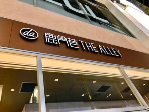 THE ALLEY(ジアレイ) 神戸ハーバーランドumie店