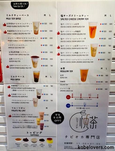 悦茶 JOYTEA(ジョイティー)のタピオカドリンクメニュー