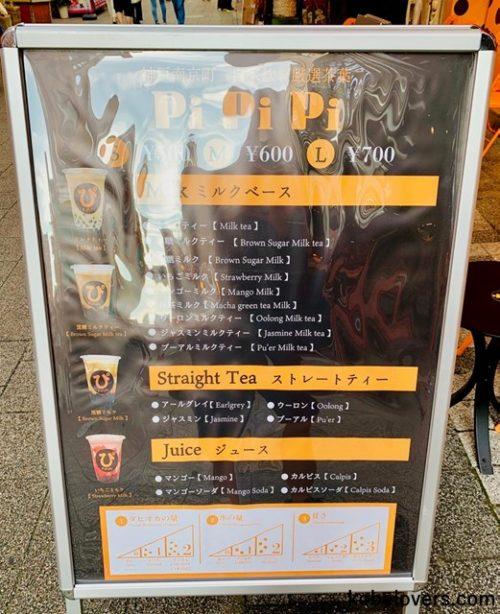 PiPiPi(ぴぴぴ) 神戸店のタピオカドリンクメニュー