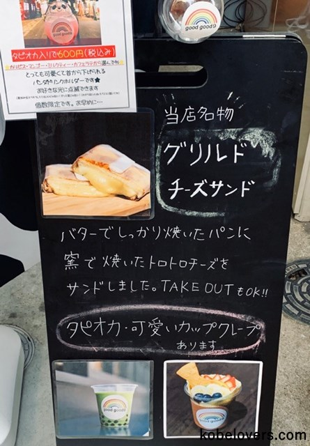 グリルドチーズサンド