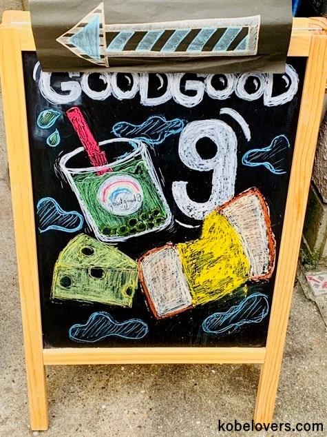 goodgood9(グッドグッドナイン)の場所
