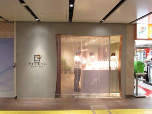 明日の食パン 神戸三宮店
