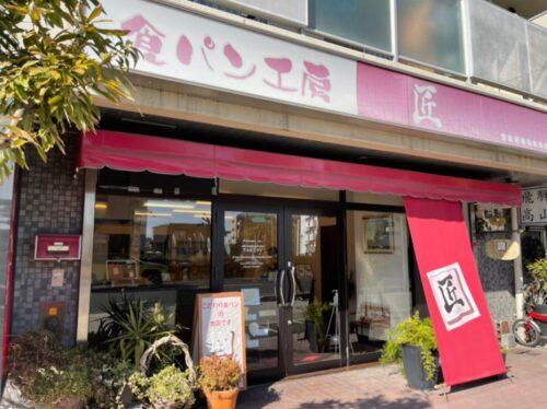 食パン工房 匠 東灘店