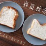 春夏秋冬の食パン
