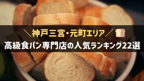 神戸三宮・元町でおすすめの高級食パン専門店