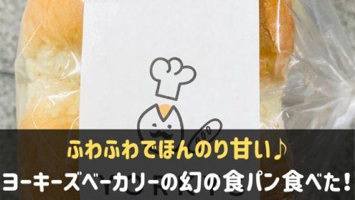 ヨーキーズベーカリーの幻の食パン