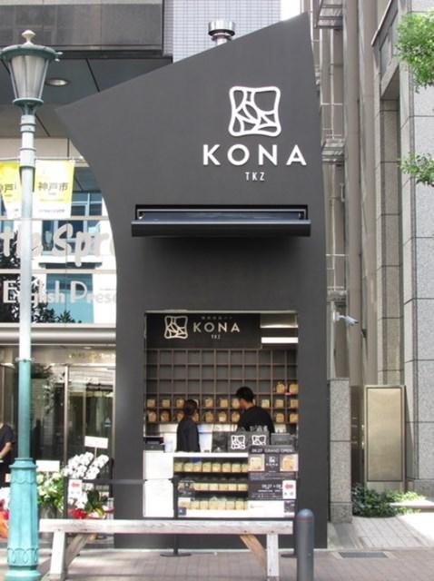 コナ タカラヅカ 神戸元町店(KONA TKZ)