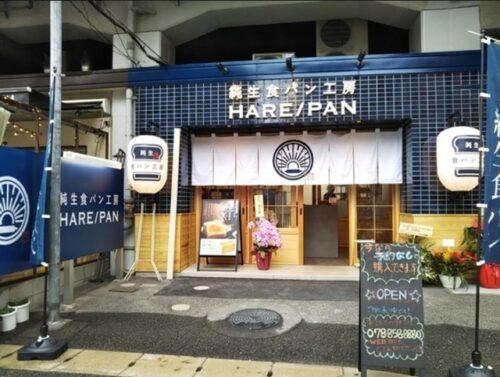 純生食パン工房 ハレパン 神戸六甲道店