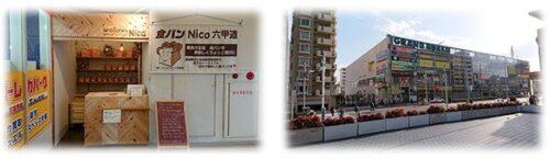 食パンNico 六甲道店