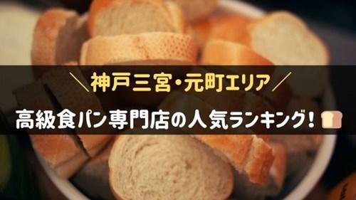 神戸三宮・元町で人気の高級食パン専門店