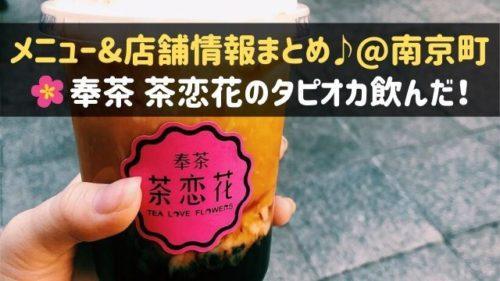 奉茶 茶恋花のタピオカ情報