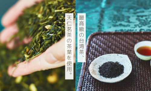 最高級の台湾茶、天仁茗茶の茶葉を使用