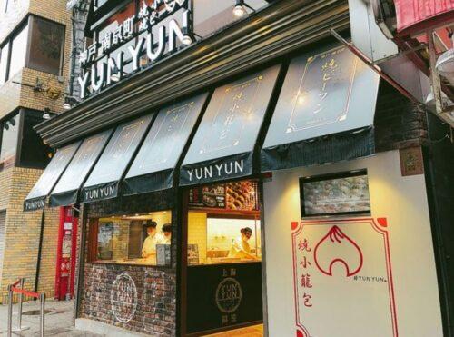 YUNYUN(ユンユン) 神戸南京町店