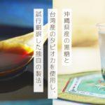 香茶のタピオカドリンク