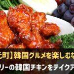 ゼロカロリーの韓国チキン