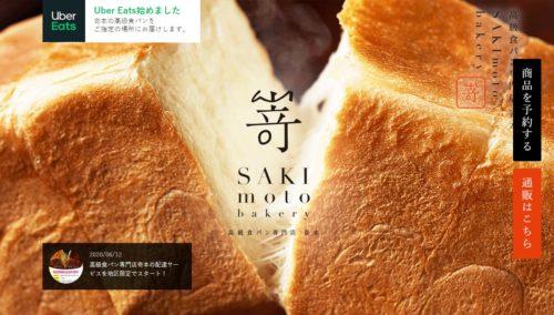 嵜本 神戸岡本店の高級食パン