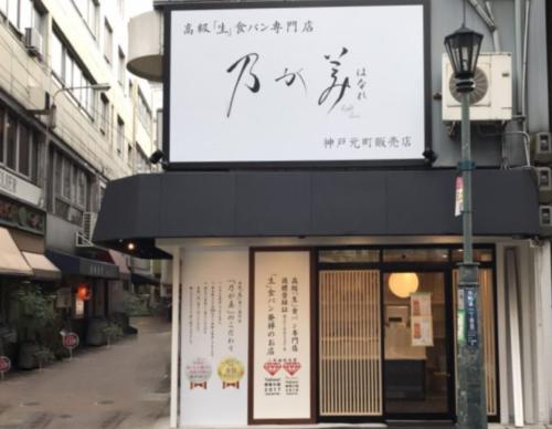 乃が美(のがみ) はなれ 神戸元町販売店