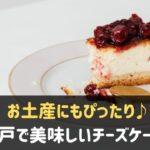 神戸で美味しいチーズケーキ
