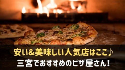 三宮で人気のピザ