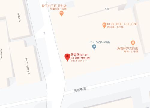 辰杏珠(シンアンジュ) 神戸元町店のアクセス情報