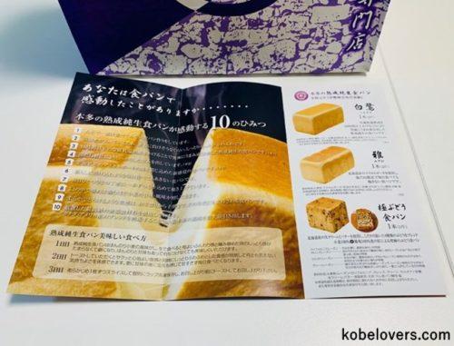 熟成純生食パンの美味しい食べ方